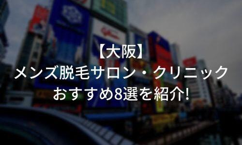 大阪でおすすめのメンズ脱毛サロン・クリニックを8つ紹介!