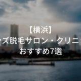 横浜 脱毛 アイキャッチ