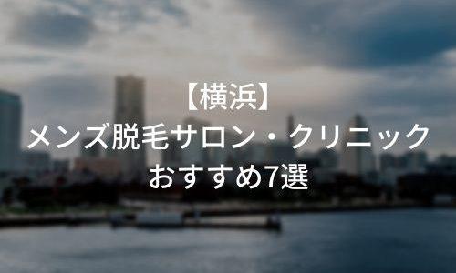 横浜で脱毛したいメンズ必見!おすすめサロン・クリニック7選!