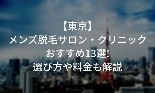 東京のメンズ脱毛サロン・クリニックおすすめ13選!選び方や料金も解説