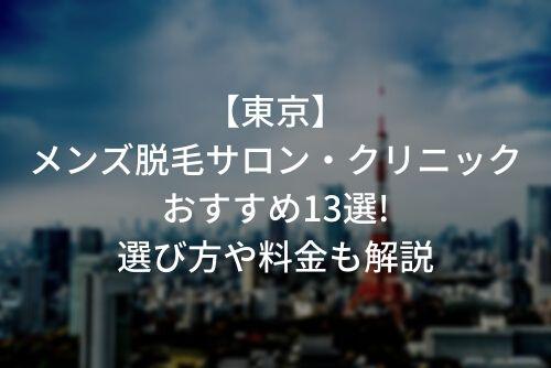東京 脱毛サロン おすすめ
