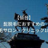 仙台 アイキャッチ
