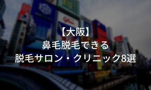 大阪で鼻毛脱毛できるサロン・クリニック8選!ワックス脱毛の効果は?
