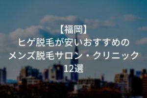 福岡 アイキャッチ