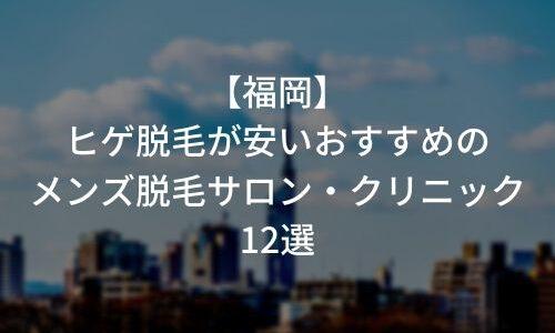 福岡でヒゲ脱毛が安いおすすめのメンズ脱毛サロン・クリニック12選!